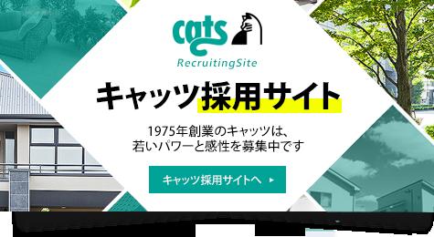 日本は、もっとハッピーに住める。1975年創業のキャッツは、若いパワーとセンスを募集中です。